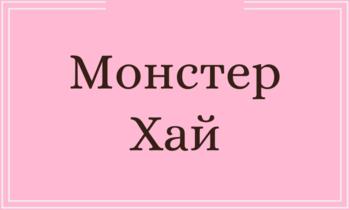 Монстр Хай