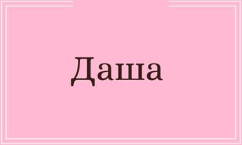 Даша-Путешественница