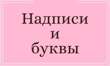 Надписи и буквы