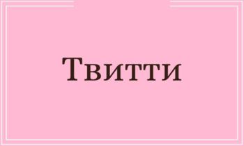Твити