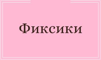 Фиксики