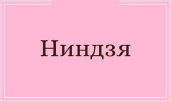 Ниндзя