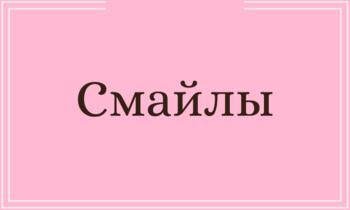 Смайлы