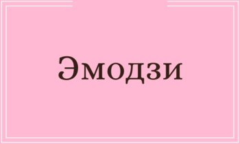 Эмодзи