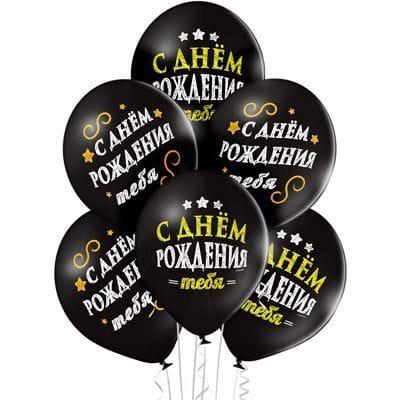 """Черные шары """"С Днем Рождения"""", 35 см"""