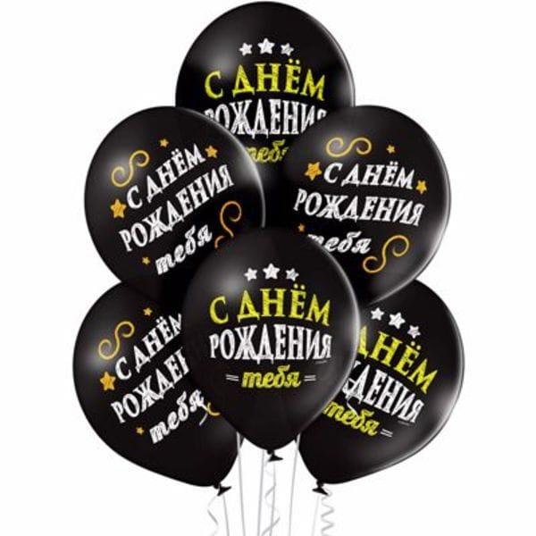 """Воздушные шары. Доставка в Москве: Черные шары """"С Днем Рождения"""", 35 см Цены на https://sharsky.msk.ru/"""