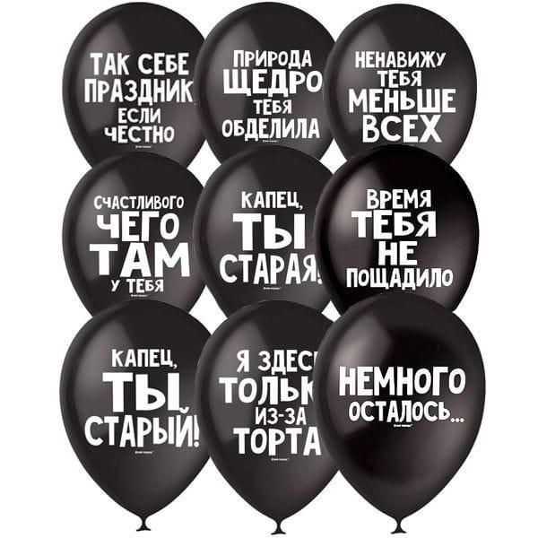 Воздушные шары. Доставка в Москве: Добрый черный юмор Цены на https://sharsky.msk.ru/