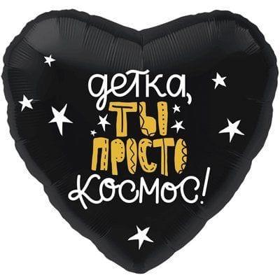 """Сердце """"Детка, ты просто космос"""", 46 см"""