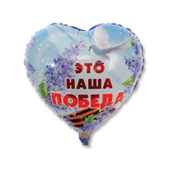 """Воздушные шары. Доставка в Москве: Сердце """"Это наша победа"""", 46 см Цены на https://sharsky.msk.ru/"""