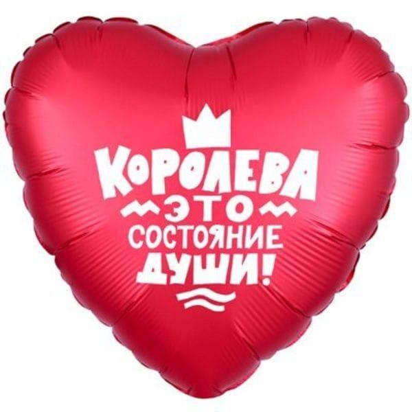"""Воздушные шары. Доставка в Москве: Сердце """"Королева это состояние души"""", 46 см Цены на https://sharsky.msk.ru/"""