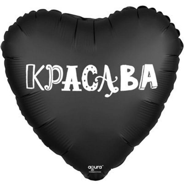 """Воздушные шары. Доставка в Москве: Сердце """"Красава"""", 46 см Цены на https://sharsky.msk.ru/"""