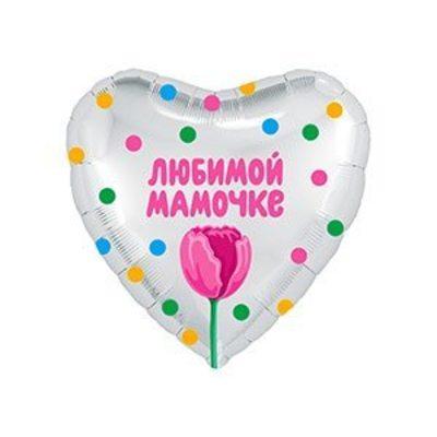 """Сердце """"Любимой мамочке"""", 46 см"""