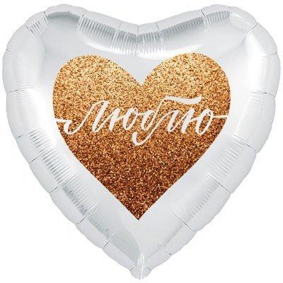 """Сердце """"Люблю"""" бело-золотое, 46 см"""
