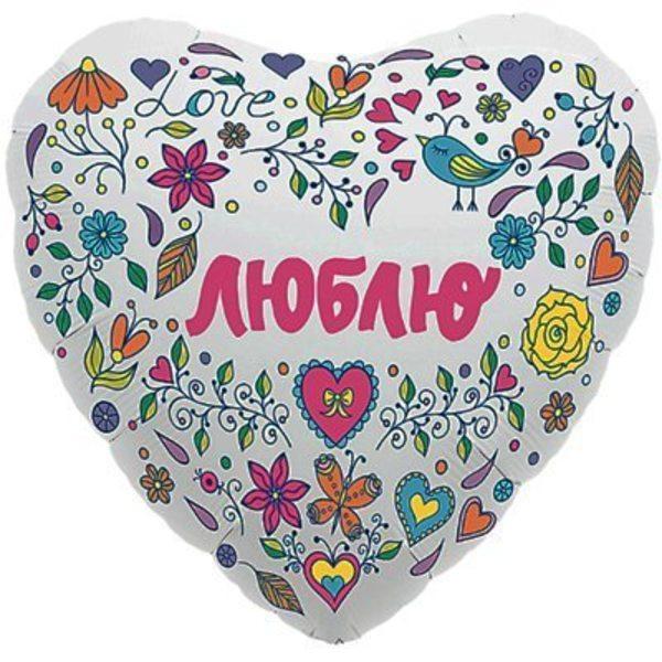 """Воздушные шары. Доставка в Москве: Сердце """"Люблю"""" белое, 46 см Цены на https://sharsky.msk.ru/"""