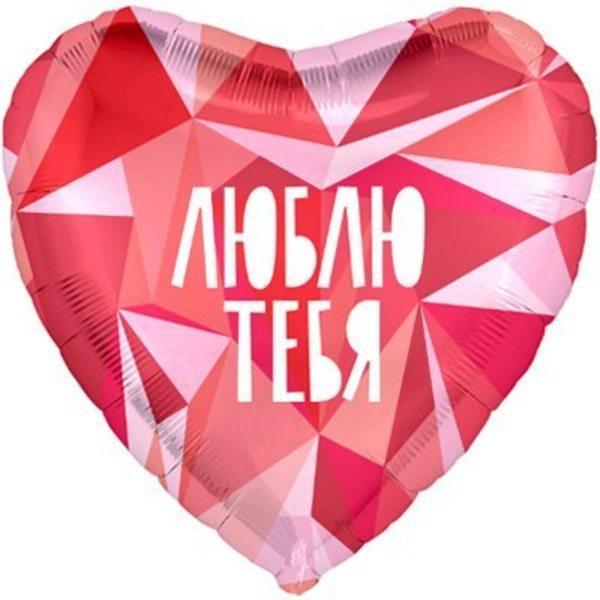 """Воздушные шары. Доставка в Москве: Сердце """"Люблю тебя"""" красное, 46 см Цены на https://sharsky.msk.ru/"""