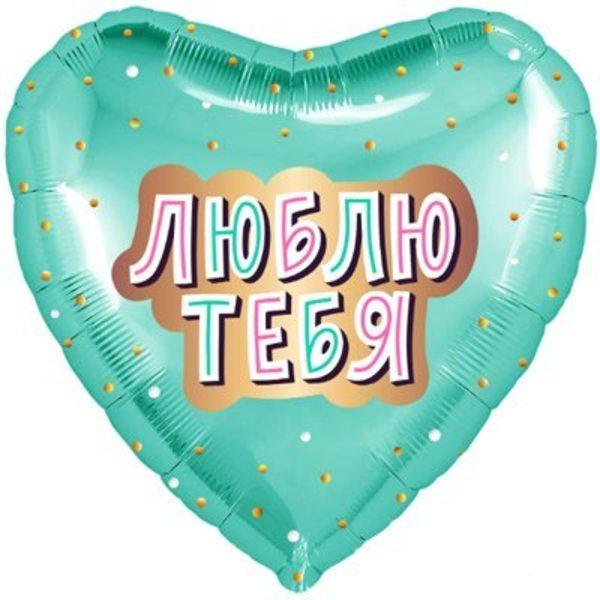 """Воздушные шары. Доставка в Москве: Сердце """"Люблю тебя"""" мятное, 46 см Цены на https://sharsky.msk.ru/"""