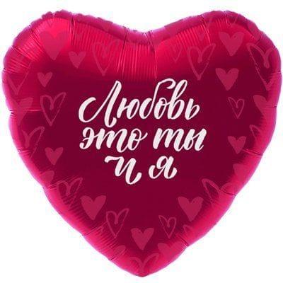 """Сердце """"Любовь это ты и я"""", 46 см"""