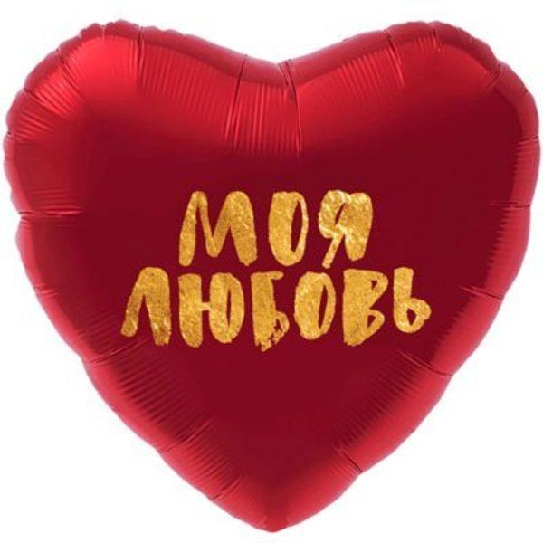 """Воздушные шары. Доставка в Москве: Сердце """"Моя любовь"""", 46 см Цены на https://sharsky.msk.ru/"""