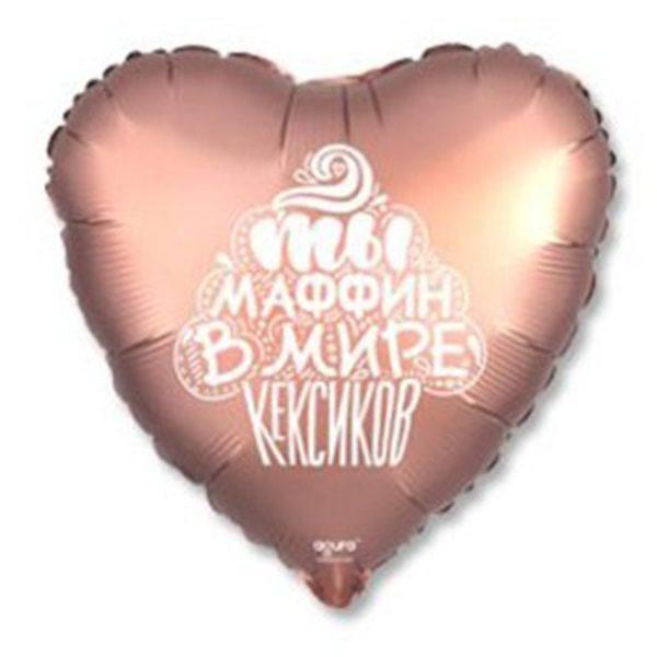 """Воздушные шары. Доставка в Москве: Сердце """"Маффин"""", 46 см Цены на https://sharsky.msk.ru/"""