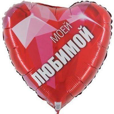 "Сердце ""Моей любимой"", 46 см"