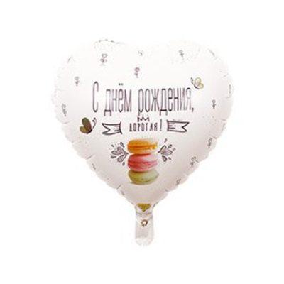 """Сердце """"С Днем Рождения, Дорогая"""", 46 см"""