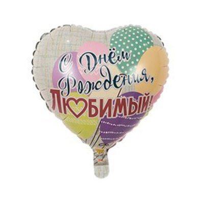 """Сердце """"С Днем Рождения, любимый"""", 46 см"""