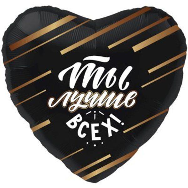 """Воздушные шары. Доставка в Москве: Сердце """"Ты лучше всех"""", 46 см Цены на https://sharsky.msk.ru/"""