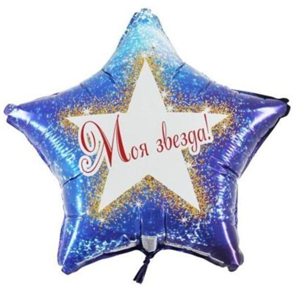 """Воздушные шары. Доставка в Москве: """"Моя звезда!"""", 46 см Цены на https://sharsky.msk.ru/"""