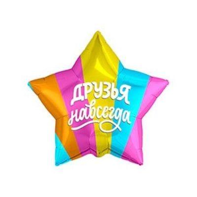 """Звезда """"Друзья навсегда"""", 46 см"""