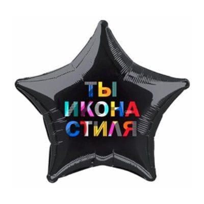 """Звезда """"Ты икона стиля"""", 46 см"""