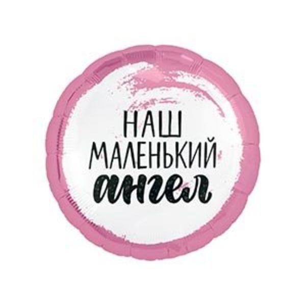 """Воздушные шары. Доставка в Москве: Круг """"Маленький ангел"""" розовый, 46 см Цены на https://sharsky.msk.ru/"""