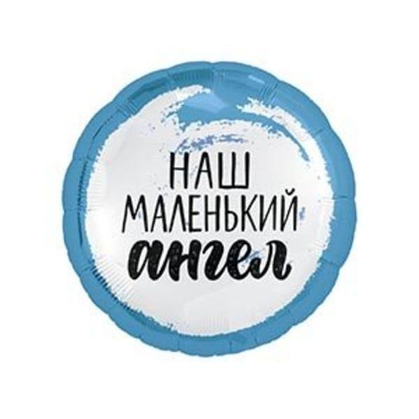 """Воздушные шары. Доставка в Москве: Круг """"Маленький ангел"""" синий, 46 см Цены на https://sharsky.msk.ru/"""