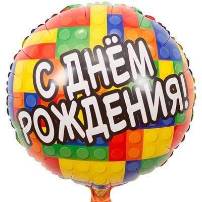"""""""С Днем Рождения"""" лего, 46 см"""