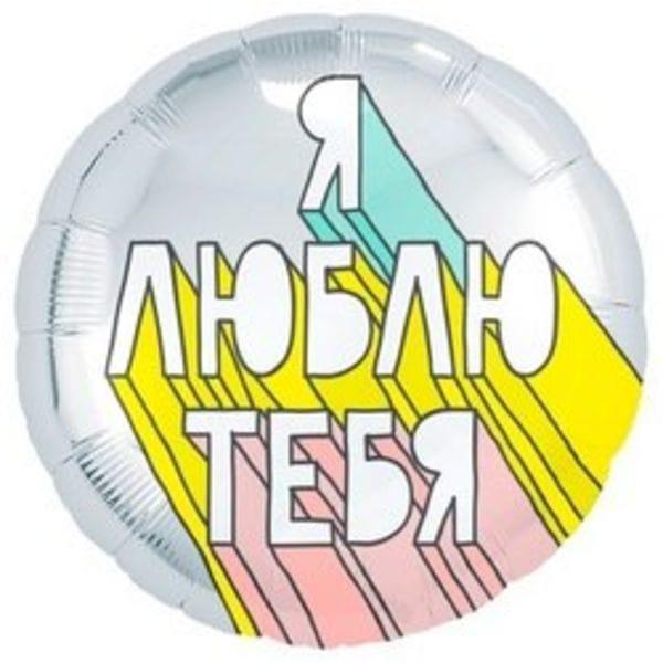 """Воздушные шары. Доставка в Москве: Круг """"Я люблю тебя"""" серебряный, 46 см Цены на https://sharsky.msk.ru/"""