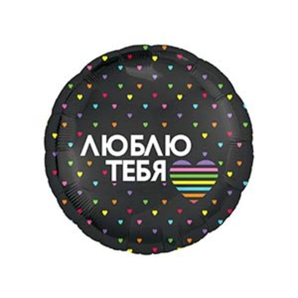 """Воздушные шары. Доставка в Москве: Круг """"Я тебя люблю"""", 46 см Цены на https://sharsky.msk.ru/"""