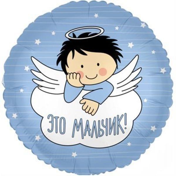Воздушные шары. Доставка в Москве: Это мальчик!, 46 см Цены на https://sharsky.msk.ru/