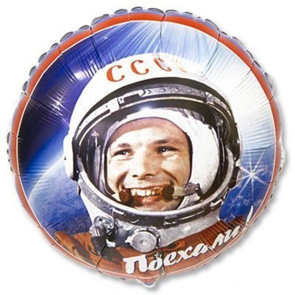"""Воздушные шары. Доставка в Москве: Гагарин """"Поехали"""", 46 см Цены на https://sharsky.msk.ru/"""