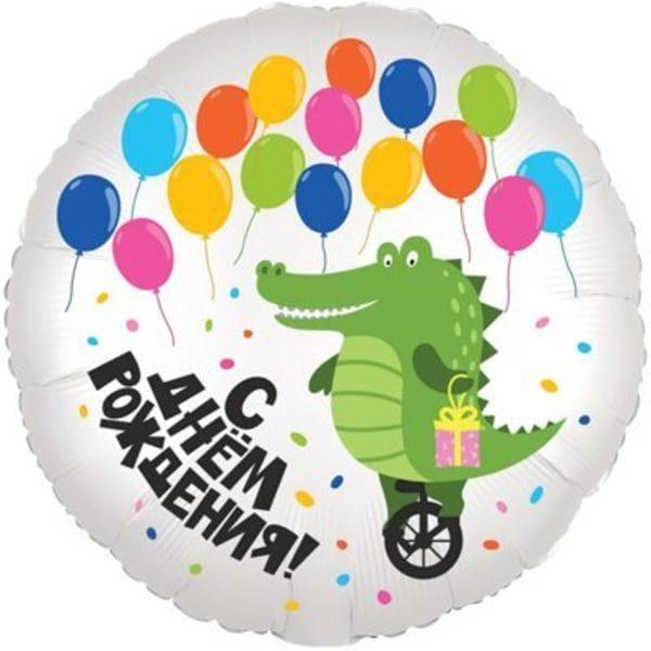 """Воздушные шары. Доставка в Москве: """"С Днем Рождения"""" с крокодильчиком, 46 см Цены на https://sharsky.msk.ru/"""