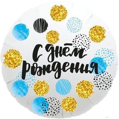 """""""С Днем Рождения"""" яркие конфетти, 46 см"""