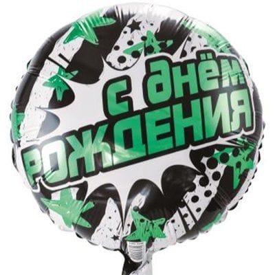 """""""С Днем Рождения"""" зеленый, 46 см"""