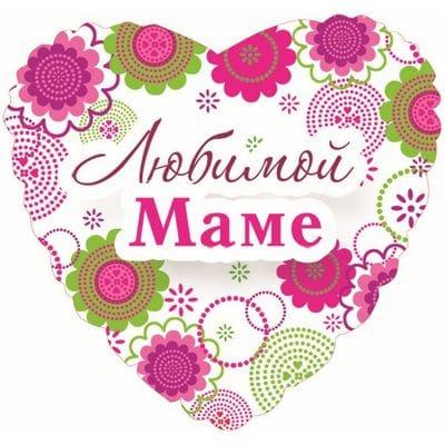 """Сердце """"Любимой маме"""", 46 см"""