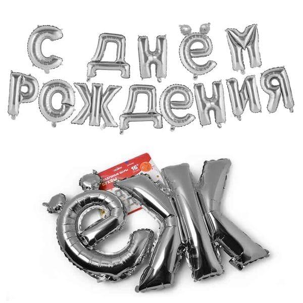 Воздушные шары. Доставка в Москве: Надпись С Днем Рождения, серебряная Цены на https://sharsky.msk.ru/