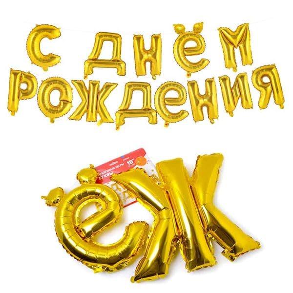 Воздушные шары. Доставка в Москве: Надпись С Днем Рождения, золотая Цены на https://sharsky.msk.ru/