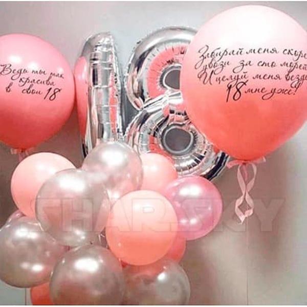 Воздушные шары. Доставка в Москве: Только твой день Цены на https://sharsky.msk.ru/