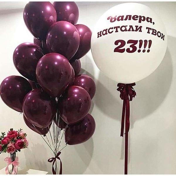 Воздушные шары. Доставка в Москве: Шары на День Рождения 23 года Цены на https://sharsky.msk.ru/