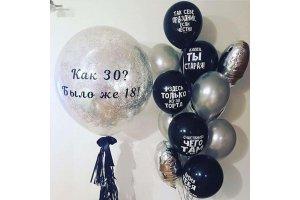 Прикольные шары на 30 лет