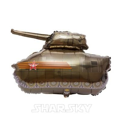 """Шар """"Танк с георгиевской лентой"""", 75 см"""
