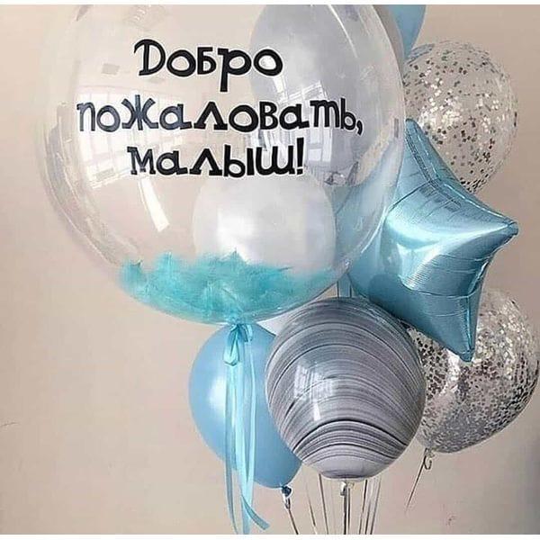 Воздушные шары. Доставка в Москве: Шарики на выписку мальчику Цены на https://sharsky.msk.ru/