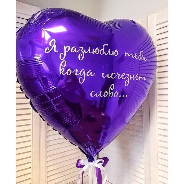 Воздушные шары. Доставка в Москве: Большое сердце с надписью и широкой лентой  Цены на https://sharsky.msk.ru/