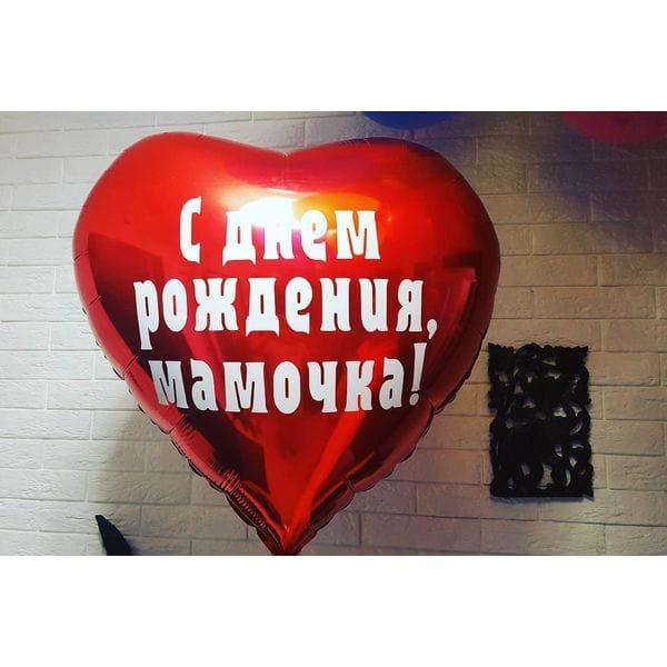 Воздушные шары. Доставка в Москве: Большое сердце с надписью Цены на https://sharsky.msk.ru/
